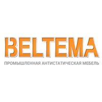 Антистатическая промышленная мебель BELTEMA
